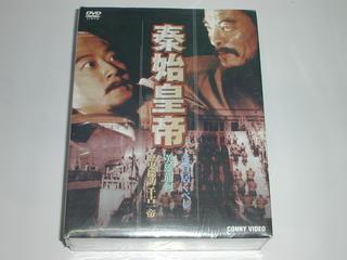 (DVD)秦始皇帝 DVD-BOX 全3巻 未開封