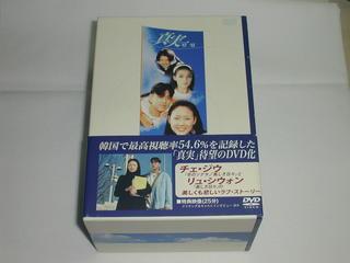(DVD)真実 DVD-BOX【中古】