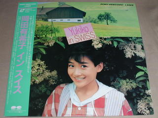 (LD)岡田有希子/イン スイス