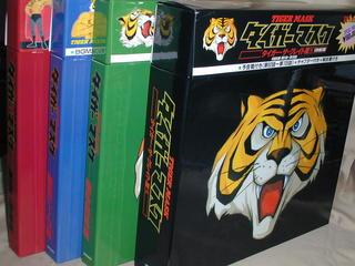 (LD)タイガーマスク 全4BOXセット