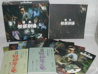 (LD)日本怪談劇場 BOX