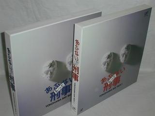 (LD)もっとあぶない刑事 YOKOHAMA BAY BOX1&2セット