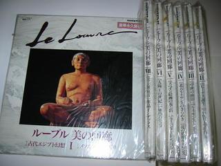 (LD)ルーブル美の回廊 全7巻セット