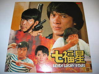 (LD:レーザーディスク)七福星