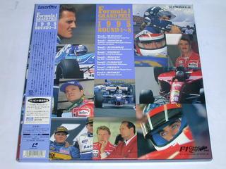 (LD)F-1グランプリ1995 ワールドチャンピオンシップラウンド1~8