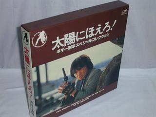 (LD:レーザーディスク)太陽にほえろ! ボギー刑事スペシャルコレクションBOX【中古】