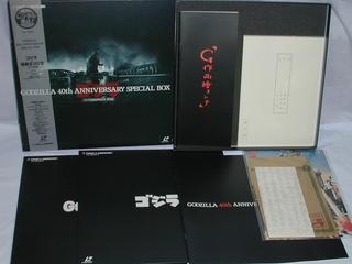 (LD:レーザーディスク)ゴジラ生誕40周年記念・特別盤 BOX