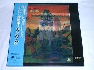 (LD:レーザーディスク)パーフェクト・コレクション機動戦士ガンダム 劇場版【中古】