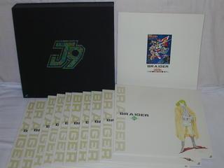 (LD)銀河旋風ブライガー エターナルコレクション