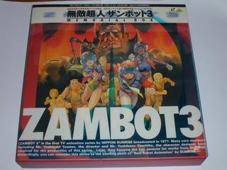 (LD)無敵超人ザンボット3 メモリアルボックス