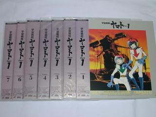 (LD:レーザーディスク)宇宙戦艦ヤマト TVシリーズPART1 全7巻セット