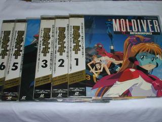(LD)モルダイバー (1~6)全6巻セット