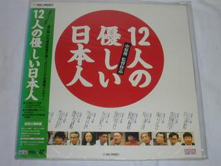 (LD:レーザーディスク)12人の優しい日本人【中古】