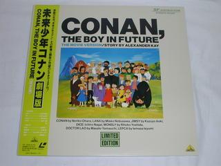 (LD:レーザーディスク)未来少年コナン <劇場版>【中古】