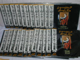 (LD)シャーロック・ホームズ全集 第1集~第23集 全23巻セット