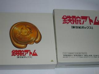 (LD)鉄腕アトム 【新世紀ボックス】
