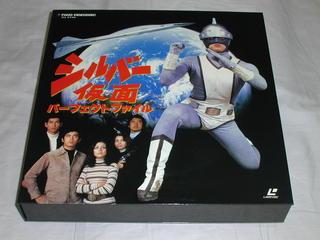(LD:レーザーディスク)シルバー仮面 パーフェクトファイル LD-BOX【中古】