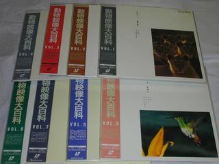 (LD)動物映像大百科 VOL.1~8 全8巻セット