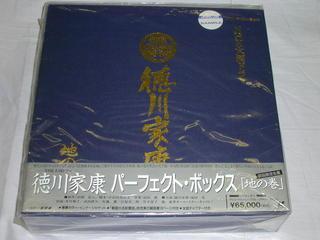 (LD)徳川家康 パーフェクト・ボックス「地の巻」 LD-BOX