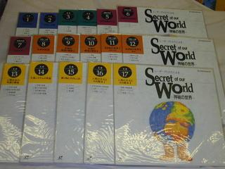 (LD)シークレット・オブ・アワー・ワールド ~神秘の世界 ~ 1~17 全17巻セット