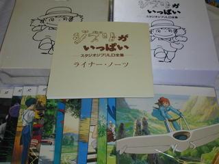 (LD)ジブリがいっぱい スタジオジブリLD全集