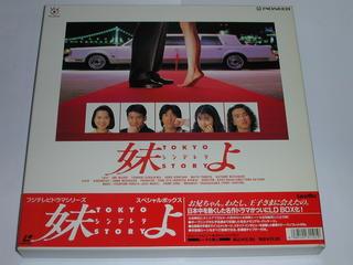(LD)フジテレビドラマシリーズ 「妹よ」 スペシャルボックス