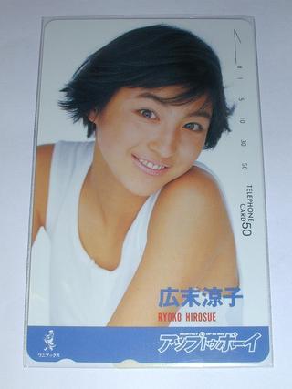 (テレカ)広末涼子 HR-060