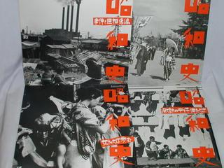 (LD)昭和史 全10巻セット