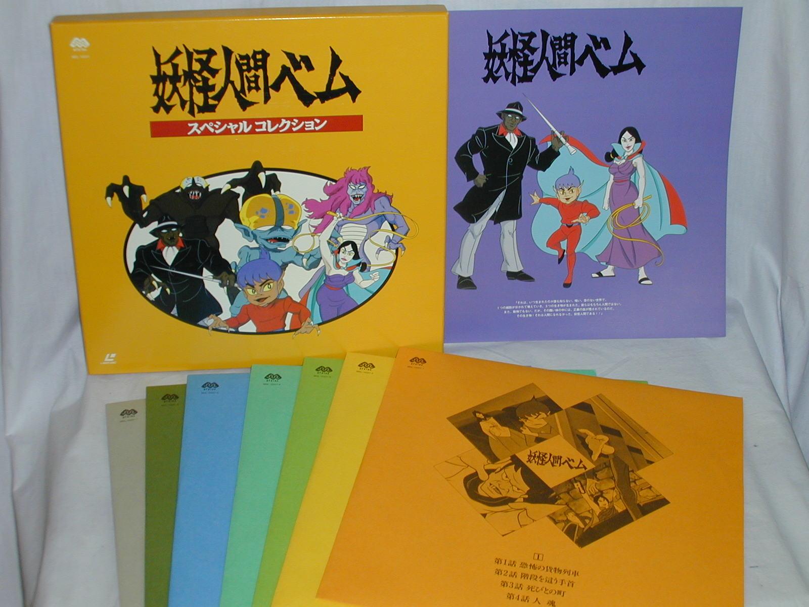(LD)妖怪人間ベム スペシャルコレクションBOX