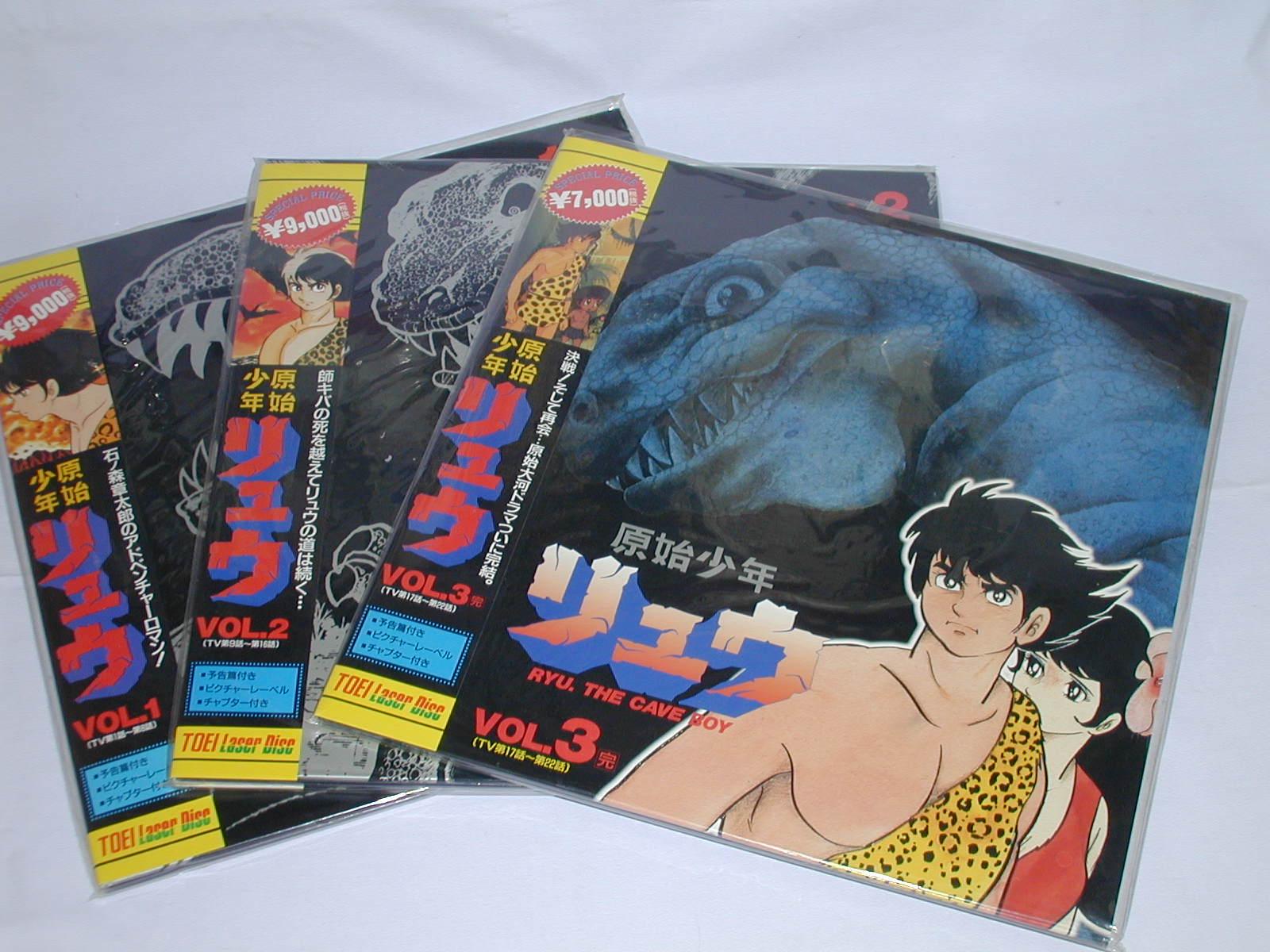 (LD)原始少年リュウ 全3巻セット