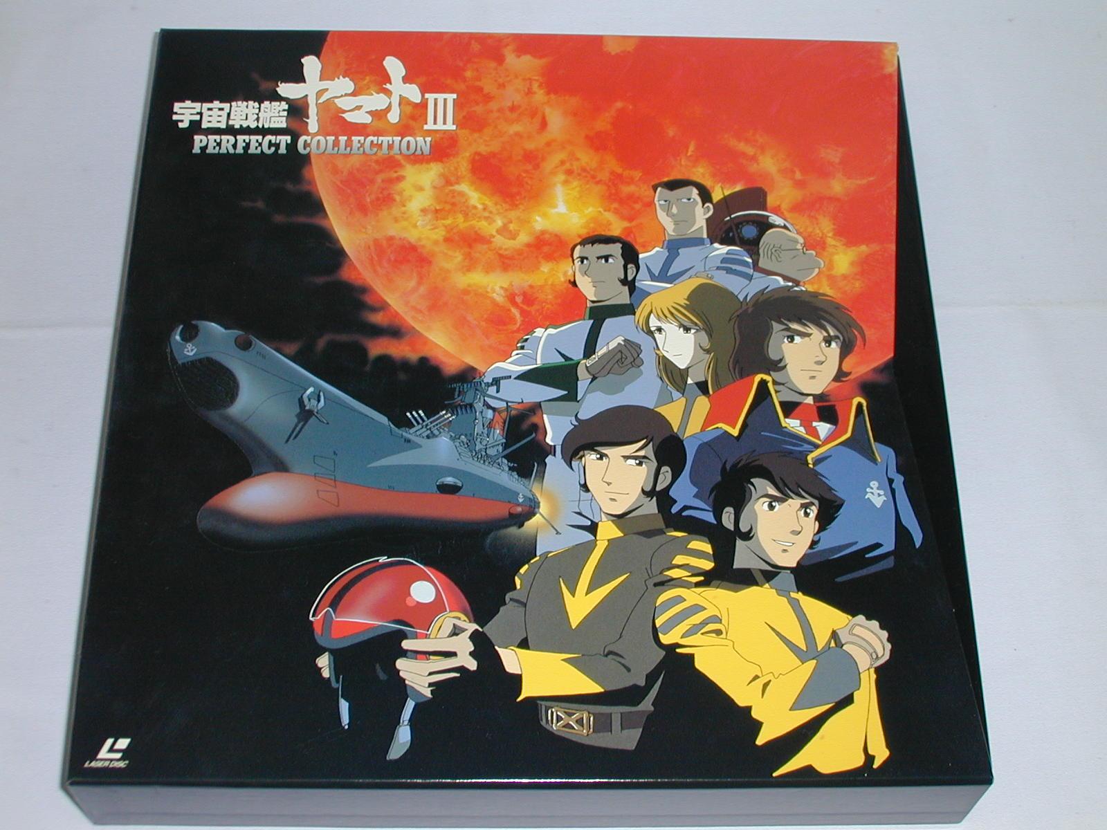 (LD:レーザーディスク)宇宙戦艦ヤマト3 PERFECT COLLECTION【中古】
