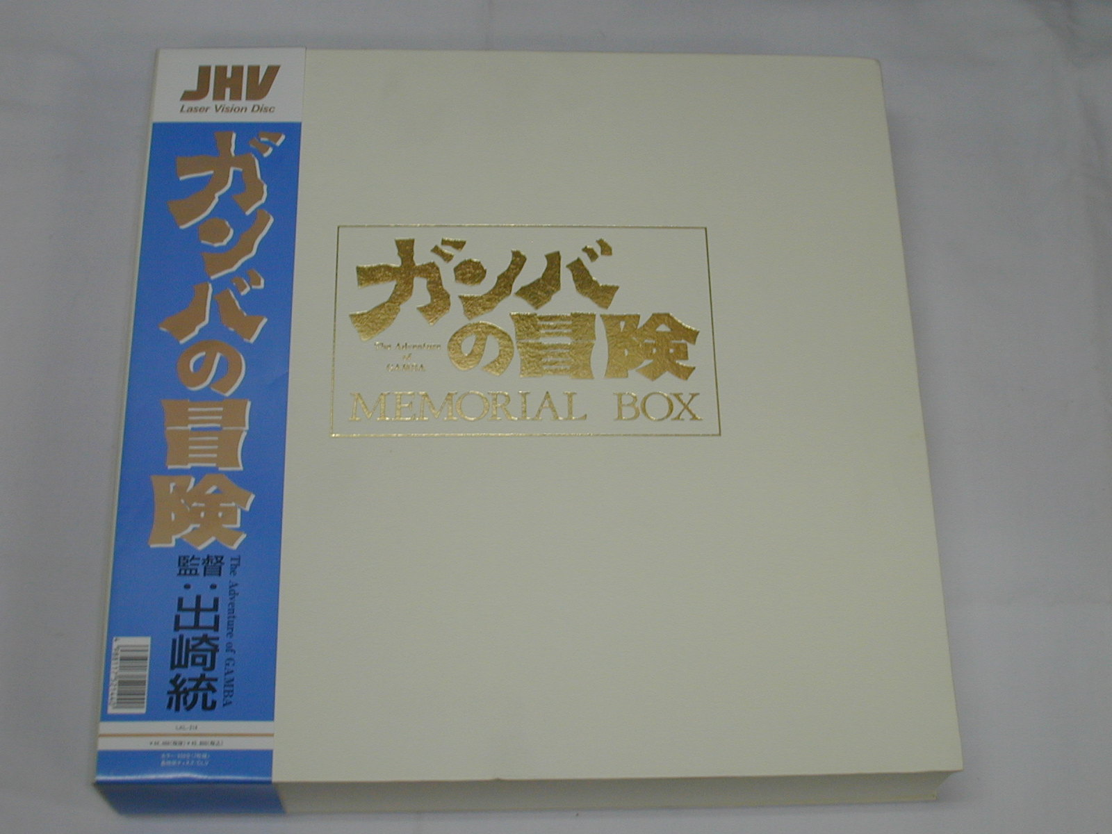 (LD:レーザーディスク)ガンバの冒険 MEMORIAL BOX【中古】