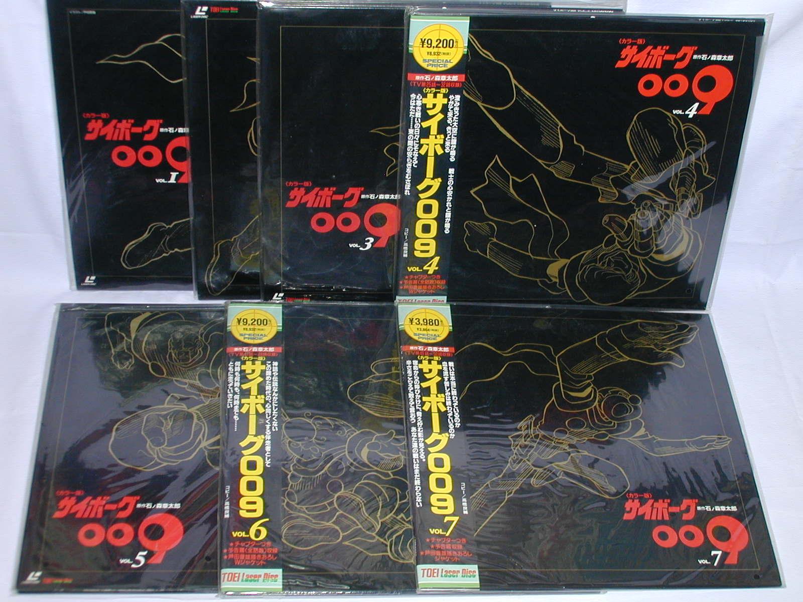 (LD)サイボーグ009 カラー版 全7巻セット