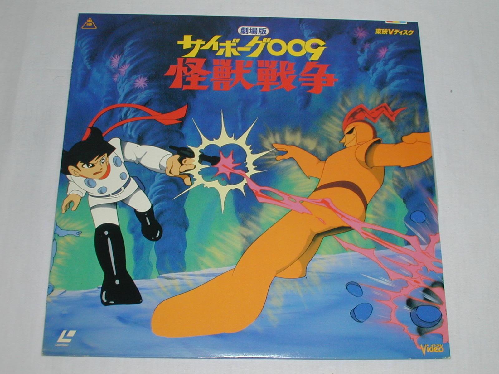 出産祝い 劇場版 怪獣戦争 ld サイボーグ009 オリジナルアニメ