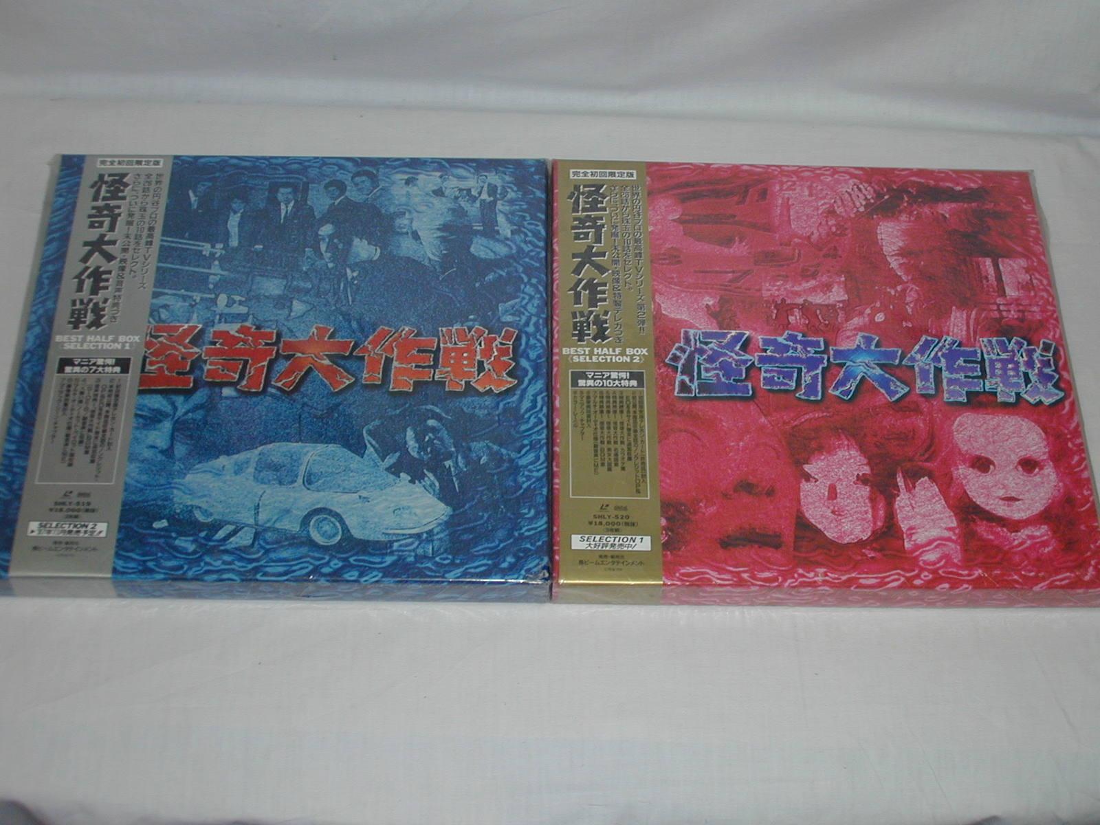 (LD)怪奇大作戦 BEST HARF BOX SELECTION1、 2 全2BOXセット