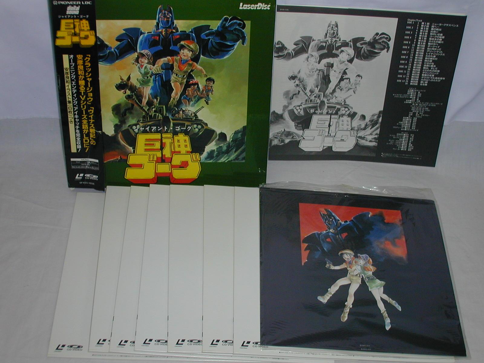 (LD)巨神ゴーグ ジャイアント・ゴーグ TVシリーズ全話BOX