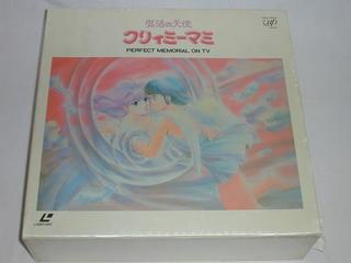 (LD)魔法の天使クリィミーマミ パーフェクトメモリアルON TV LD-BOX