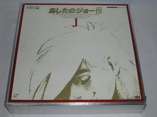 (LD:レーザーディスク)あしたのジョー2 TVシリーズ LD-BOX【中古】