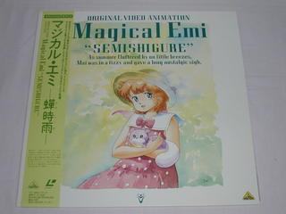 (LD:レーザーディスク)マジカル・エミ ―蝉時雨―【中古】
