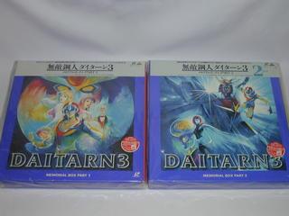 (LD)無敵鋼人ダイターン3 MEMORIAL LD-BOX 全2BOXセット