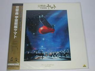 (LD:レーザーディスク) 交響曲 宇宙戦艦ヤマト