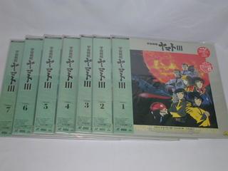 (LD:レーザーディスク)宇宙戦艦ヤマト TVシリーズPART3 全7巻セット