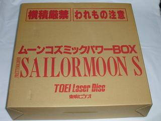 (LD:レーザーディスク)美少女戦士セーラームーンS 全10巻(BOX付き)【中古】