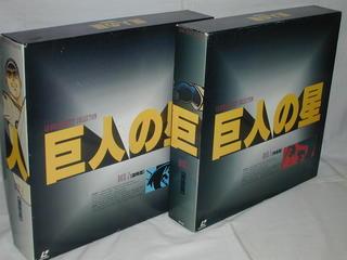 (LD:レーザーディスク)巨人の星 BOX1,BOX2 2BOXセット【中古】