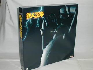 (LD:レーザーディスク)鉄人28号 BOX1【中古】