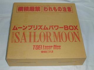 (LD:レーザーディスク)美少女戦士セーラームーン 全12巻(BOX付き)【中古】
