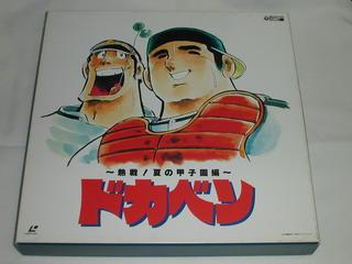 (LD:レーザーディスク)ドカベン ~熱戦!夏の甲子園編~ 原作:水島新司 LD-BOX【中古】
