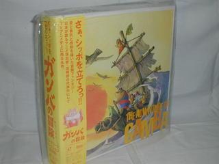 (LD:レーザーディスク)ガンバの冒険 コンプリートコレクション(全26話)【中古】