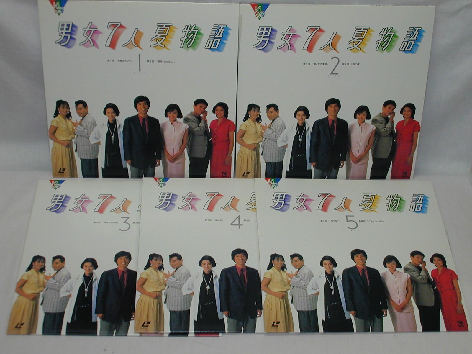(LD)男女7人夏物語 全5巻セット