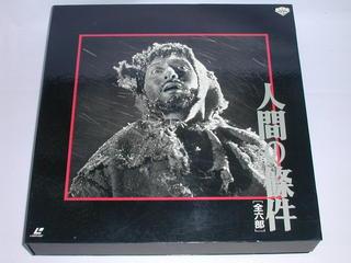 (LD)人間の條件 [全6部] LD-BOX